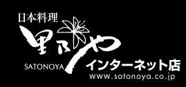 秋田県横手市の日本料理屋 里乃や さとのや