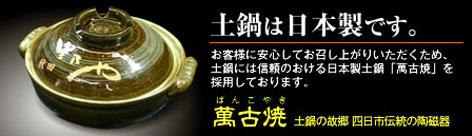 土鍋は日本製です。