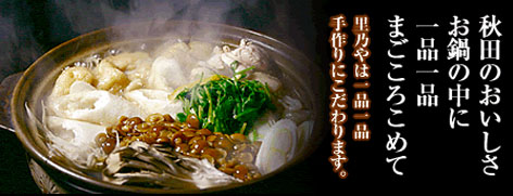 秋田のおいしさお鍋の中に一品一品まごころこめて